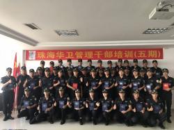 珠海凤凰彩票手机客户端软件管理干部培训(五期)